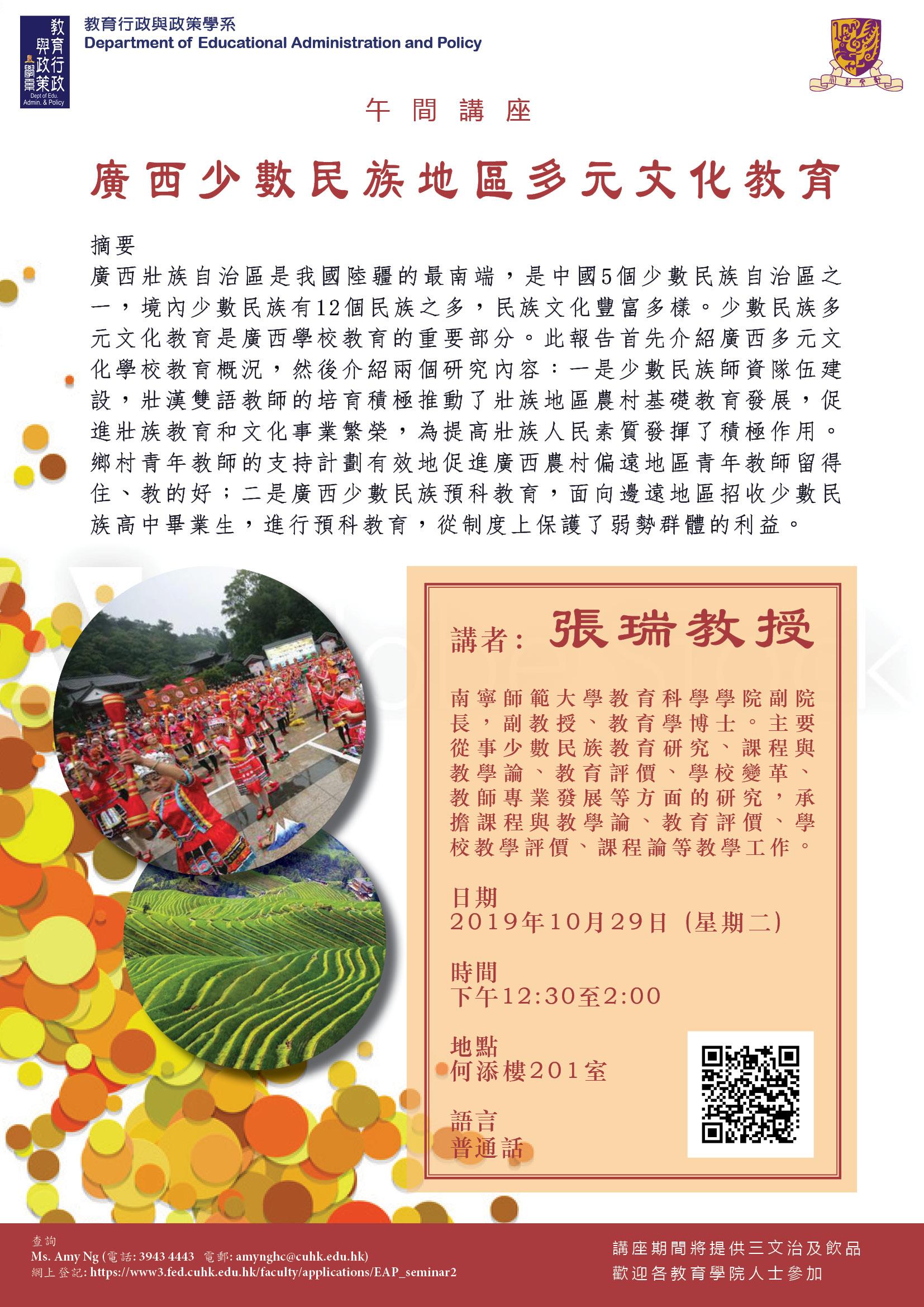廣西少數民族地區多元文化教育